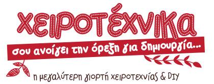 xeirotexnika-logo